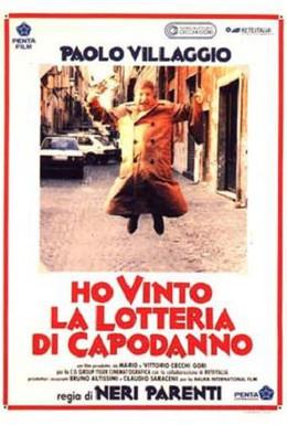 Постер фильма Выигрыш в новогоднюю лотерею (1989)