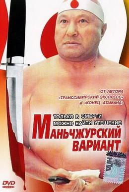 Постер фильма Маньчжурский вариант (1989)