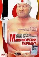 Маньчжурский вариант (1989)