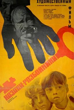 Постер фильма Казаки-разбойники (1979)