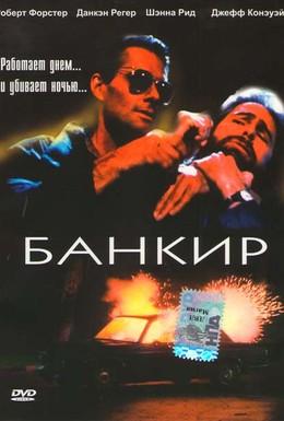 Постер фильма Банкир (1989)