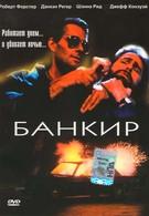 Банкир (1989)