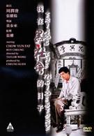 Триады: Внутренние дела (1989)