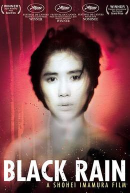 Постер фильма Черный дождь (1989)
