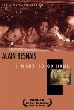 Постер фильма Я хочу домой (1989)