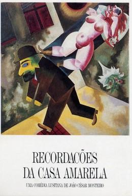 Постер фильма Воспоминания Желтого Дома (1989)