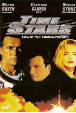Постер фильма За пределами звезд (1989)