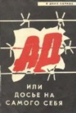 Постер фильма Ад, или Досье на самого себя (1989)