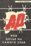 Ад, или Досье на самого себя (1989)