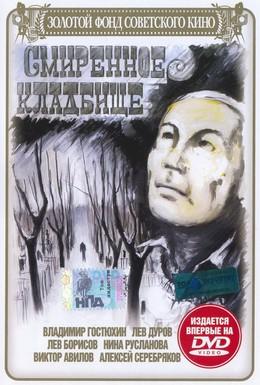 Постер фильма Смиренное кладбище (1989)