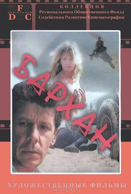 Постер фильма Бархан (1989)