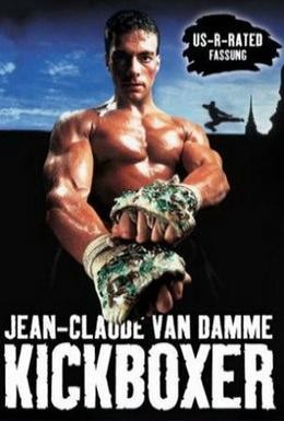Постер фильма Кикбоксер (1989)