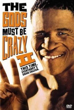 Постер фильма Боги, наверное, сошли с ума 2 (1989)