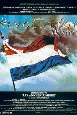 Постер фильма Французская революция (1989)