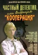 Частный детектив, или Операция Кооперация (1989)