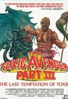 Токсичный мститель 3: Последнее искушение Токси (1989)