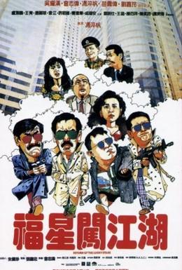 Постер фильма Возвращение счастливых звезд (1989)