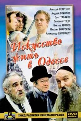 Постер фильма Искусство жить в Одессе (1989)