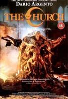 Собор (1989)