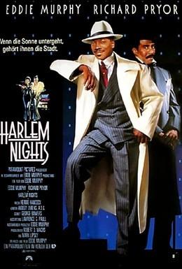 Постер фильма Гарлемские ночи (1989)