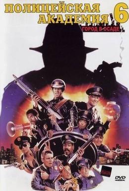 Постер фильма Полицейская академия 6: Город в осаде (1989)