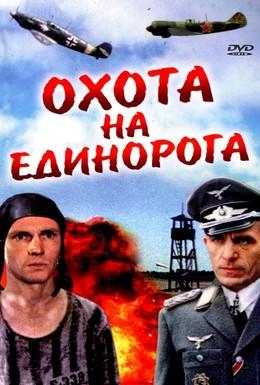 Постер фильма Охота на единорога (1989)