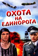 Охота на единорога (1989)