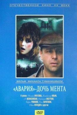Постер фильма Авария – дочь мента (1989)