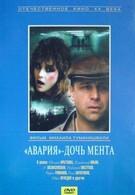 Авария – дочь мента (1989)