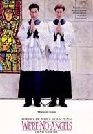 Мы не ангелы (1989)