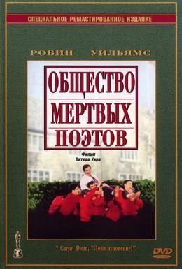 Постер фильма Общество мертвых поэтов (1989)