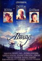 Всегда (1989)