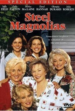 Постер фильма Стальные магнолии (1989)
