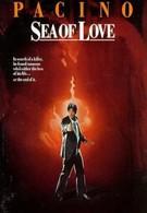 Море любви (1989)