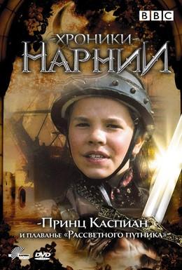 Постер фильма Хроники Нарнии: Принц Каспиан и плавание Рассветного путника (1989)