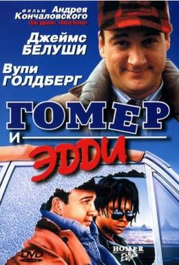 Постер фильма Гомер и Эдди (1989)