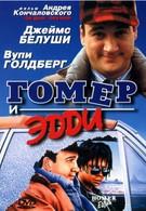 Гомер и Эдди (1989)