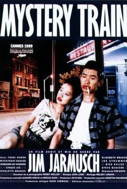 Постер фильма Таинственный поезд (1989)