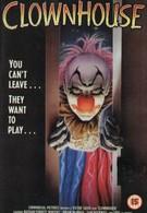 Дом клоунов (1989)