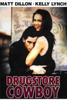 Постер фильма Аптечный ковбой (1989)