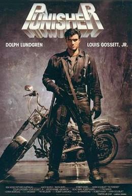 Постер фильма Каратель (1989)