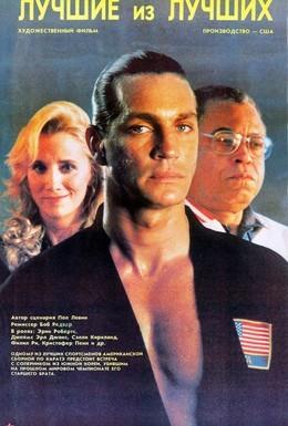 Постер фильма Лучшие из лучших (1989)
