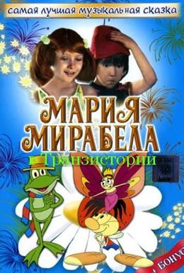 Постер фильма Мария и Мирабела в Транзистории (1988)