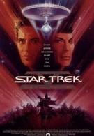 Звездный путь 5: Последний рубеж (1989)