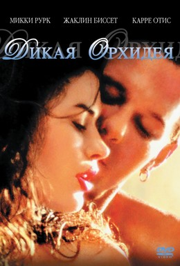 Постер фильма Дикая орхидея (1989)