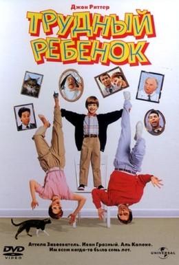 Постер фильма Трудный ребенок (1990)