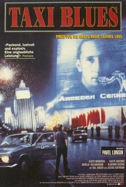 Постер фильма Такси-блюз (1990)