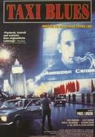 Такси-блюз (1990)