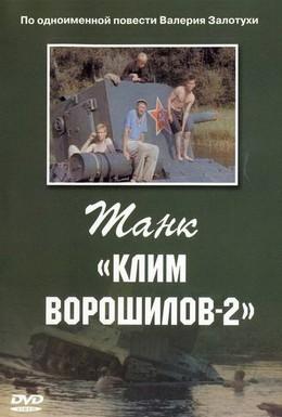 Постер фильма Танк Клим Ворошилов-2 (1990)