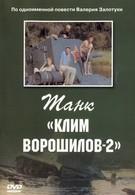 Танк Клим Ворошилов-2 (1990)